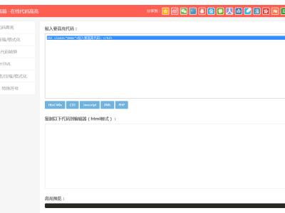大前端前端工具箱-轻语博客