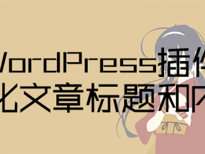 WordPress集成有字库字体插件美化文章标题和内容-轻语博客