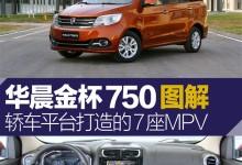 华晨金杯750解析 轿车平台打造的7座MPV-轻语博客