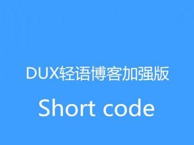 WordPress 本站主题QUX短代码演示-轻语博客