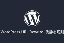 WordPress 伪静态规则设置:Apache和Nginx,以及二级目录规则-轻语博客