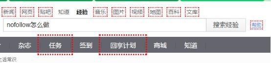 nofollow优化 网站优化 提升网站权重