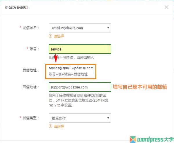 WordPress 使用阿里云邮件推送实现SMTP发送邮件