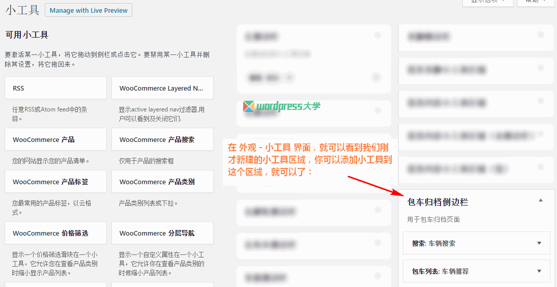 使用 WooSidebars 为不同的页面设置不同的侧边栏-轻语博客