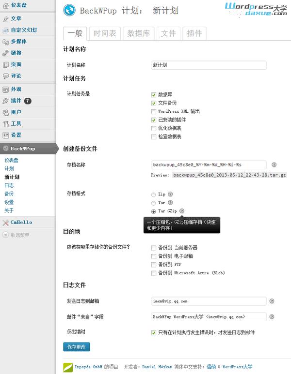 WordPress超强备份插件:BackWPup 中文版-轻语博客