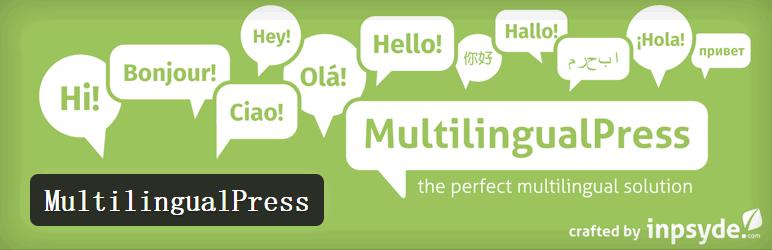 2016年7款最好用的 WordPress 多语言翻译插件